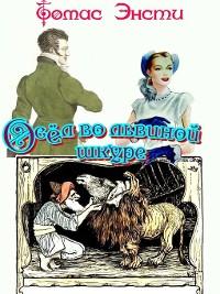 Cover Осёл во львиной шкуре