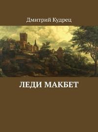 Cover Леди Макбет