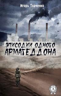 Cover Эписодии одного Армагеддона