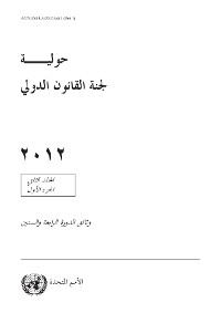Cover Yearbook of the International Law Commission 2012, Vol. II, Part 1 (Arabic language)