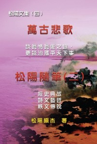 Cover Collective Works of Songyanzhenjie IV (Wan Gu Bei Ge)