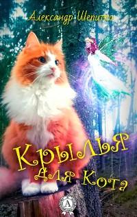 Cover Крылья для Кота