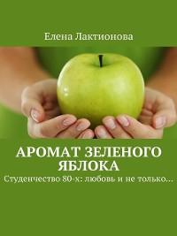 Cover Аромат зеленого яблока. Студенчество 80-х