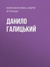 Cover Данило Галицький