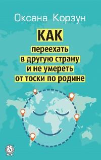 Cover Как переехать в другую страну и не умереть от тоски по родине