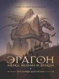Cover Эрагон. Вилка, ведьма и дракон