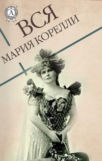 Cover Вся Мария Корелли