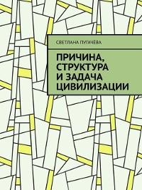Cover Причина, структура и задача цивилизации