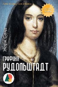 Cover Графиня Рудольштадт