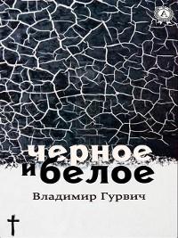 Cover Черное и белое