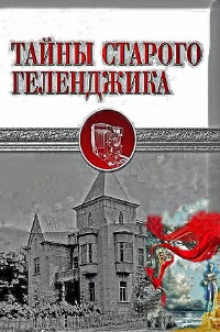 Cover Тайны Старого Геленджика