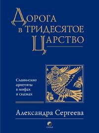 Cover Дорога в Тридесятое царство