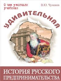 Cover Удивительная история русского предпринимательства