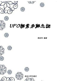 Cover UFO Explore Unsolved Mysteries