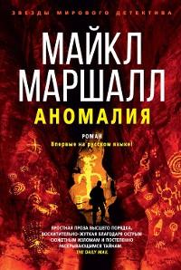 Cover Аномалия