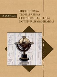 Cover Японистика. Теория языка. Социолингвистика. История языкознания