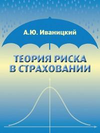 Cover Теория риска в страховании
