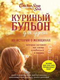 Cover Куриный бульон для души. 101 история о женщинах