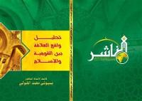 Cover تحليل واقع العلاقة بين القومية والإسـلام