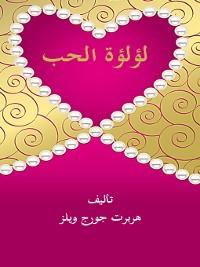 Cover لؤلؤة الحب