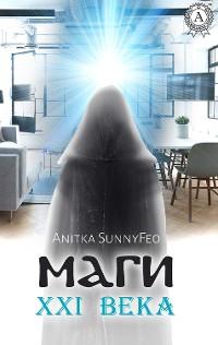Cover Маги XXI века