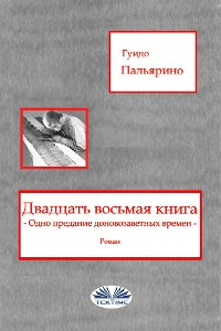 Cover Двадцать Восьмая Книга