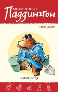 Cover Медвежонок Паддингтон занят делом. Кн.7
