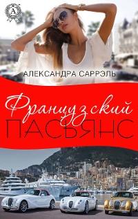 Cover Французский пасьянс