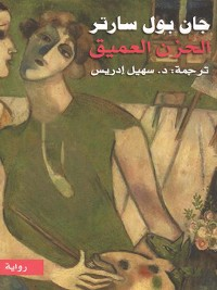 Cover الحزن العميق