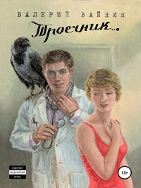 Cover Троечник
