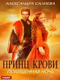 Cover Принц крови. Похищенная ночь