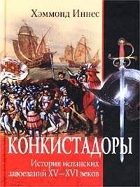 Cover Конкистадоры. История испанских завоеваний XV–XVI веков