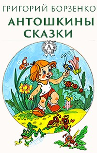 Cover Антошкины сказки