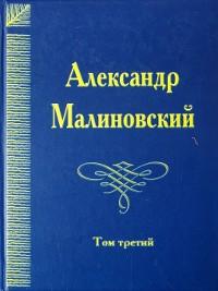 Cover Под открытым небом. Собрание сочинений в 4-х томах. Том 3