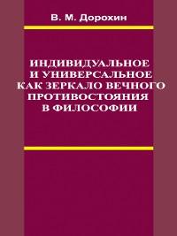 Cover Индивидуальное и универсальное как зеркало вечного противостояния в философии