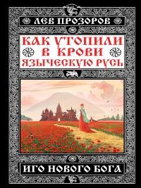 Cover Как утопили в крови Языческую Русь. Иго нового Бога