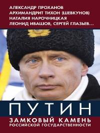 Cover Путин. Замковый камень российской государственности