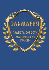 Cover Планета Совести Материнская Россия