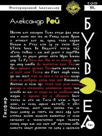 Cover Буквоед