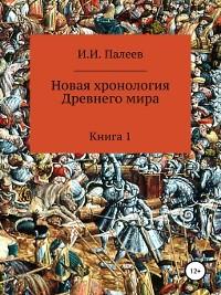 Cover Новая хронология Древнего мира. Книга 1