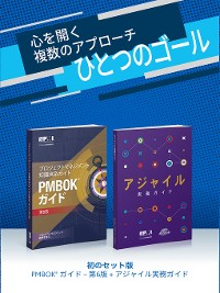 Cover A Guide to the Project Management Body of Knowledge (PMBOK(R) Guide- / Agile Practice Guide Bundle (JAPANESE)