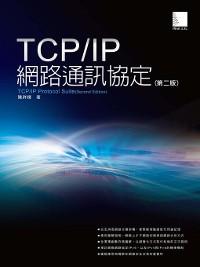 Cover TCP/IP網路通訊協定(第二版)