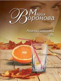 Cover Апельсиновый сок