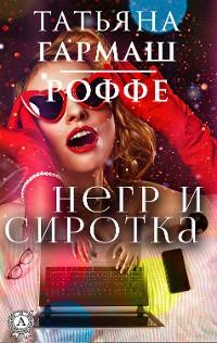 Cover Негр и Сиротка
