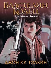 Cover Хранители Кольца