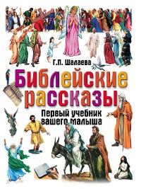 Cover Библейские рассказы