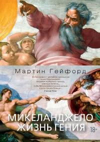 Cover Микеланджело. Жизнь гения