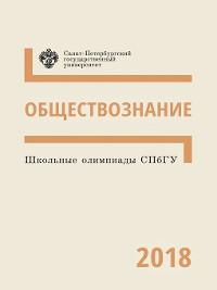 Cover Обществознание. Школьные олимпиады СПбГУ 2018
