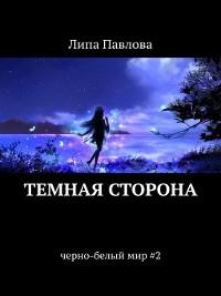 Cover Темная сторона. Черно-белый мир#2