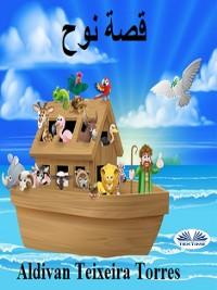 Cover قصة نوح